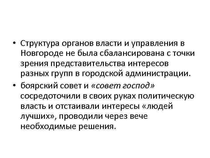 • Структура органов власти и управления в Новгороде не была сбалансирована с точки