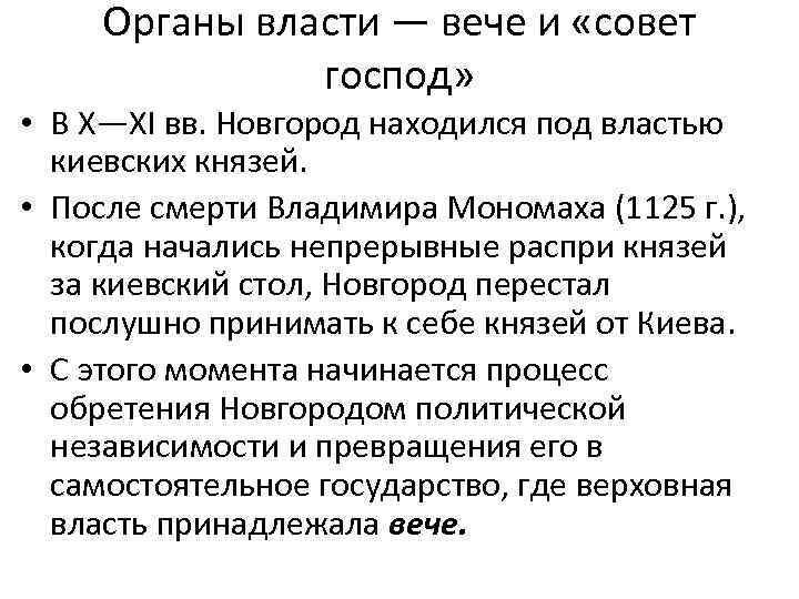 Органы власти — вече и «совет господ» • В X—XI вв. Новгород находился под