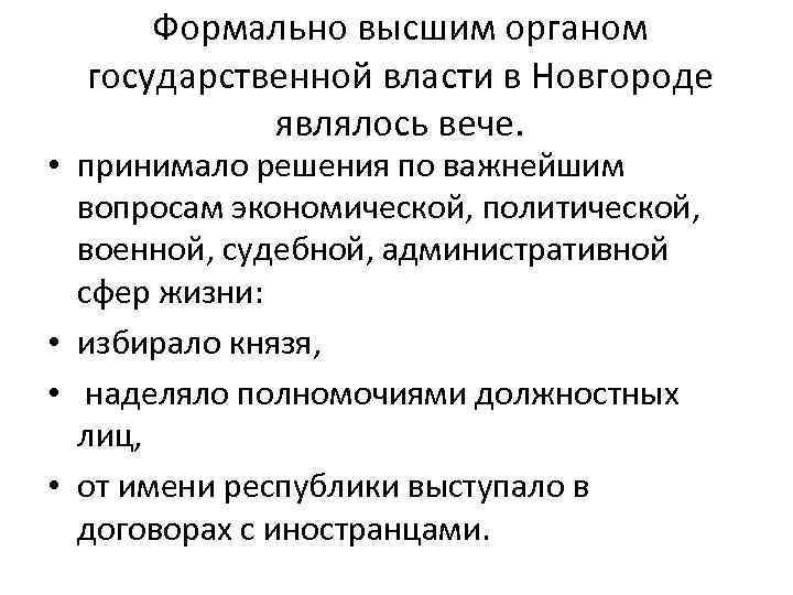 Формально высшим органом государственной власти в Новгороде являлось вече. • принимало решения по важнейшим