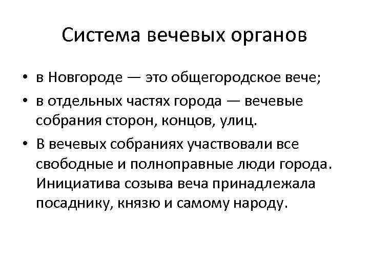 Система вечевых органов • в Новгороде — это общегородское вече; • в отдельных частях