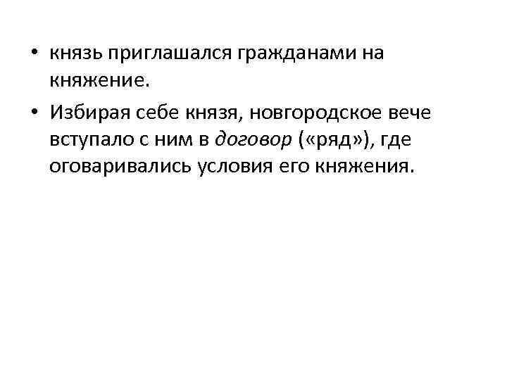 • князь приглашался гражданами на княжение. • Избирая себе князя, новгородское вече вступало