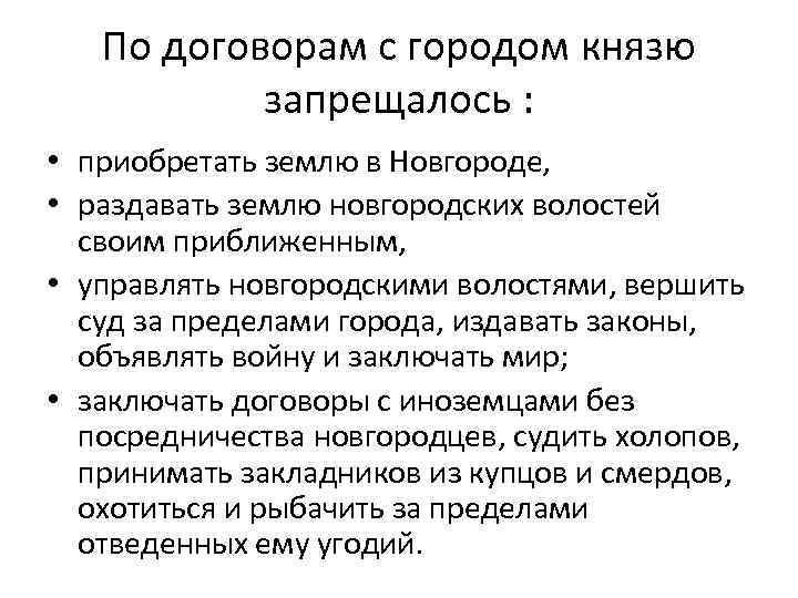 По договорам с городом князю запрещалось : • приобретать землю в Новгороде, • раздавать