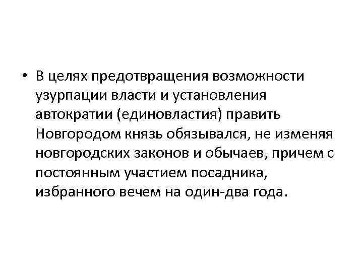 • В целях предотвращения возможности узурпации власти и установления автократии (единовластия) править Новгородом