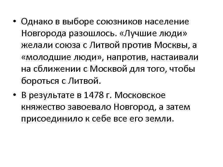 • Однако в выборе союзников население Новгорода разошлось. «Лучшие люди» желали союза с