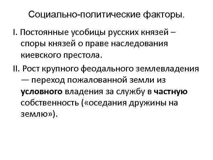 Социально-политические факторы. I. Постоянные усобицы русских князей – споры князей о праве наследования киевского