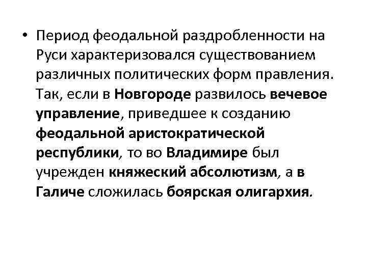 • Период феодальной раздробленности на Руси характеризовался существованием различных политических форм правления. Так,