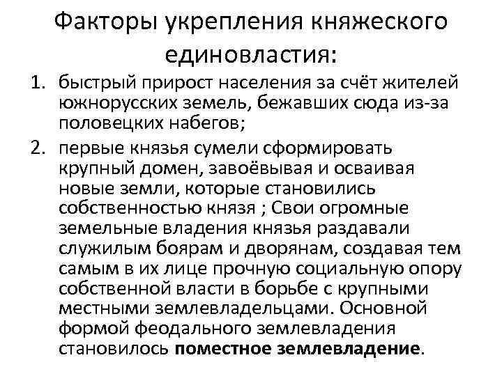 Факторы укрепления княжеского единовластия: 1. быстрый прирост населения за счёт жителей южнорусских земель, бежавших