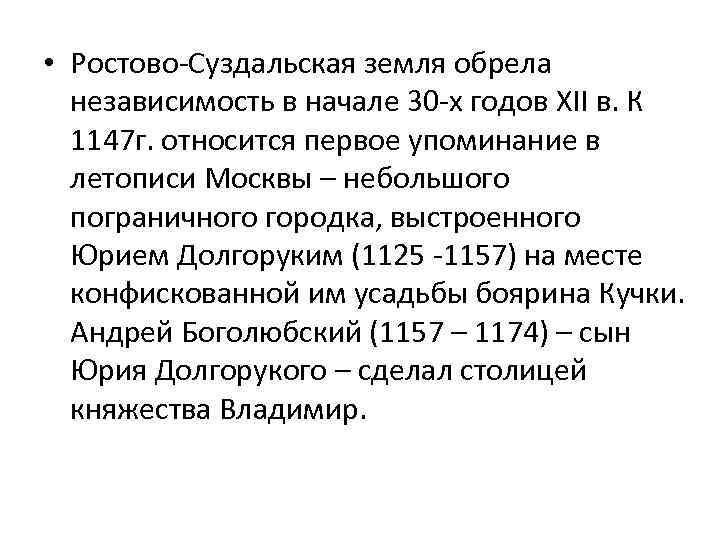 • Ростово-Суздальская земля обрела независимость в начале 30 -х годов XII в. К