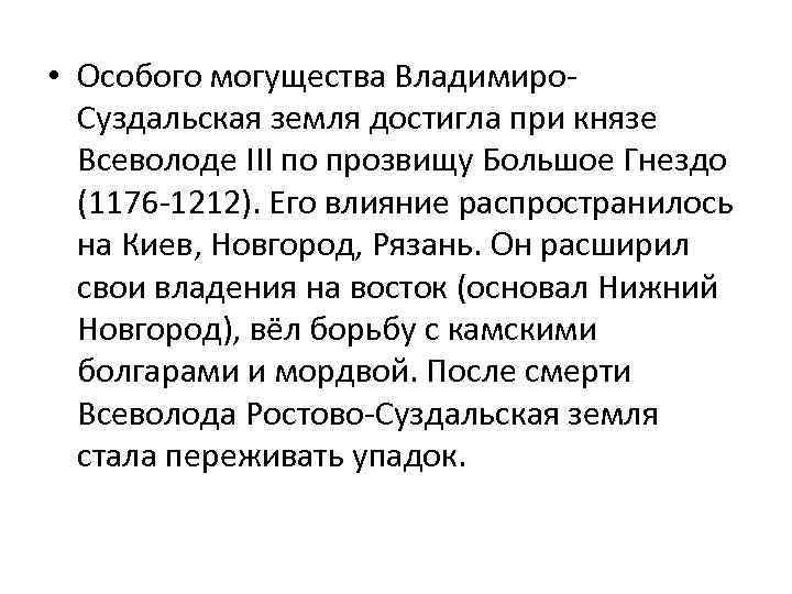 • Особого могущества Владимиро. Суздальская земля достигла при князе Всеволоде III по прозвищу