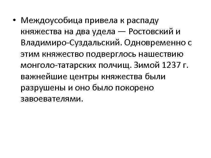 • Междоусобица привела к распаду княжества на два удела — Ростовский и Владимиро-Суздальский.