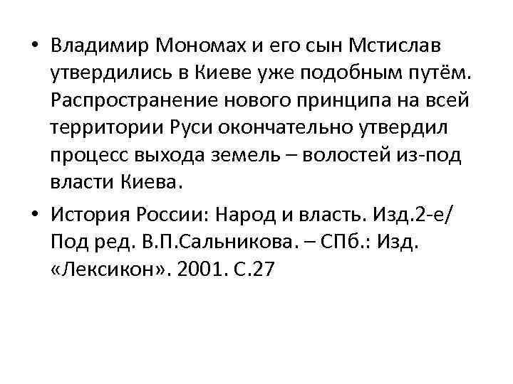 • Владимир Мономах и его сын Мстислав утвердились в Киеве уже подобным путём.
