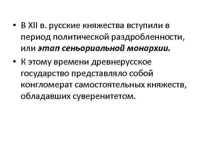 • В XII в. русские княжества вступили в период политической раздробленности, или этап