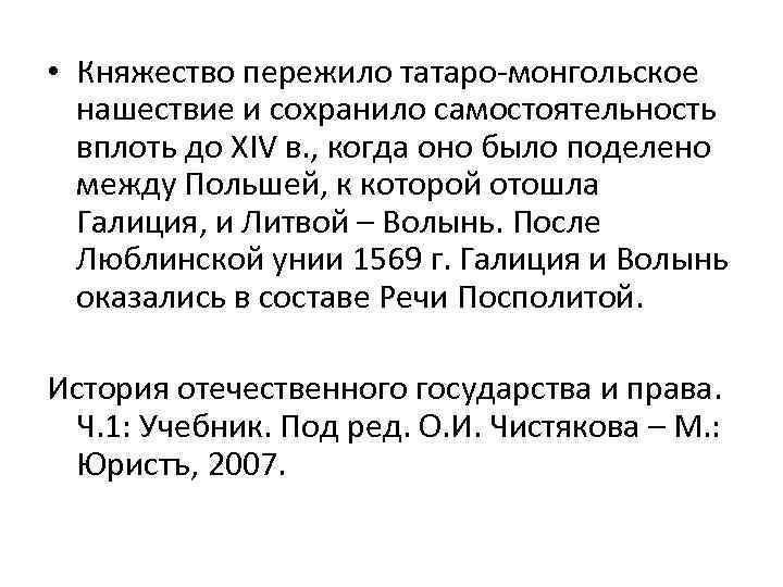 • Княжество пережило татаро-монгольское нашествие и сохранило самостоятельность вплоть до XIV в. ,