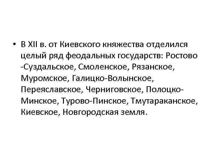 • В XII в. от Киевского княжества отделился целый ряд феодальных государств: Ростово