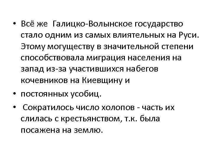 • Всё же Галицко-Волынское государство стало одним из самых влиятельных на Руси. Этому