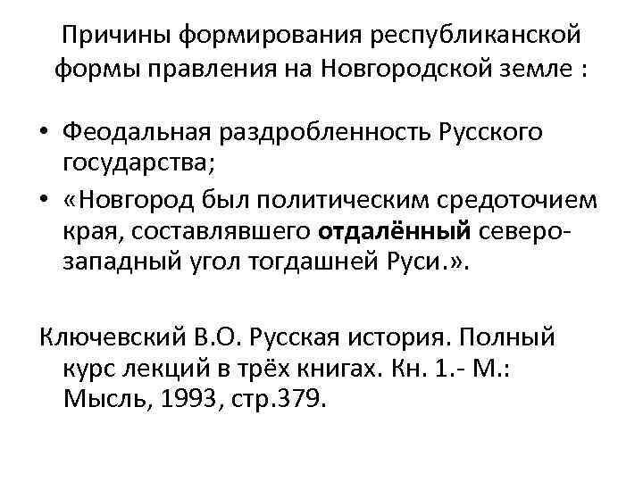 Причины формирования республиканской формы правления на Новгородской земле : • Феодальная раздробленность Русского государства;