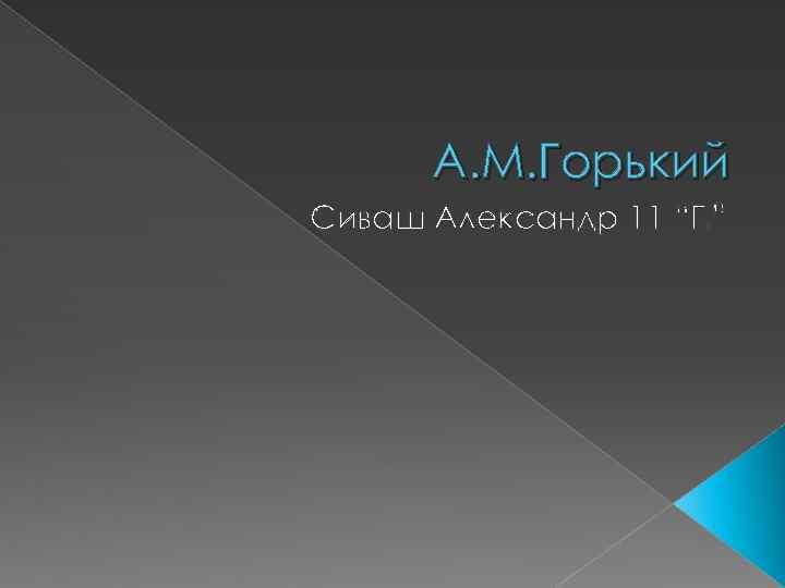 """А. М. Горький Сиваш Александр 11 """"Г """" ы"""
