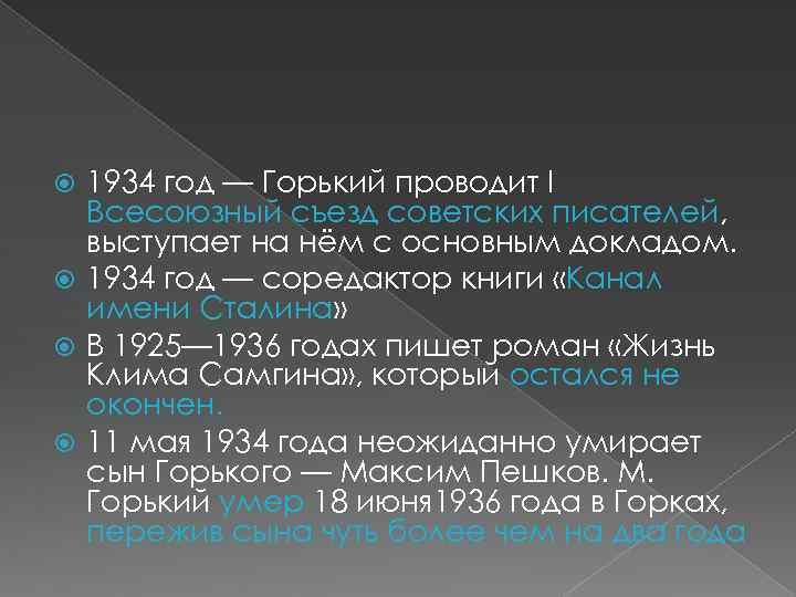 1934 год — Горький проводит I Всесоюзный съезд советских писателей, выступает на нём с