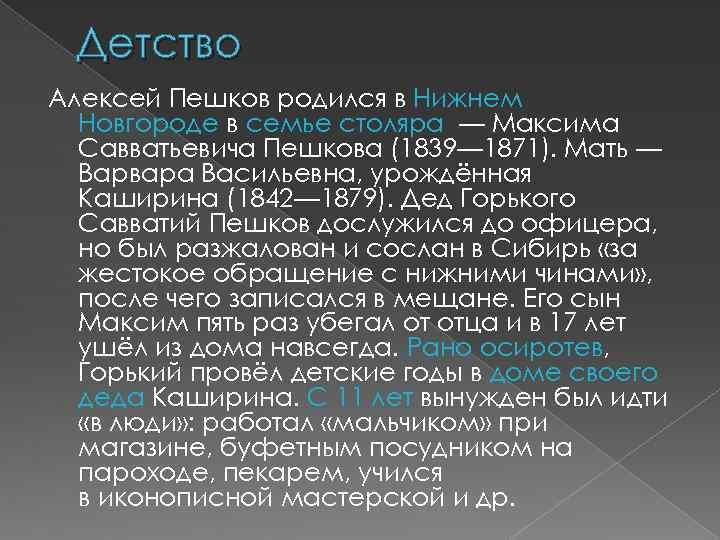 Детство Алексей Пешков родился в Нижнем Новгороде в семье столяра — Максима Савватьевича Пешкова