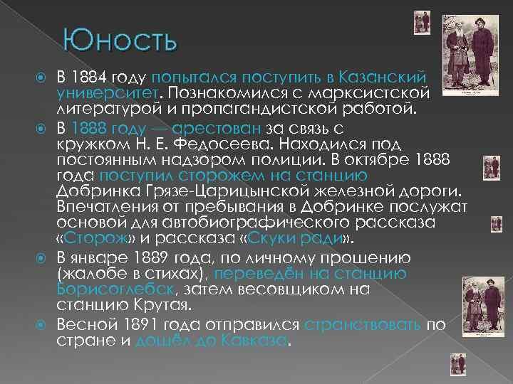 Юность В 1884 году попытался поступить в Казанский университет. Познакомился с марксистской литературой и