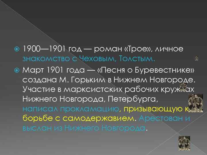 1900— 1901 год — роман «Трое» , личное знакомство с Чеховым, Толстым. Март 1901