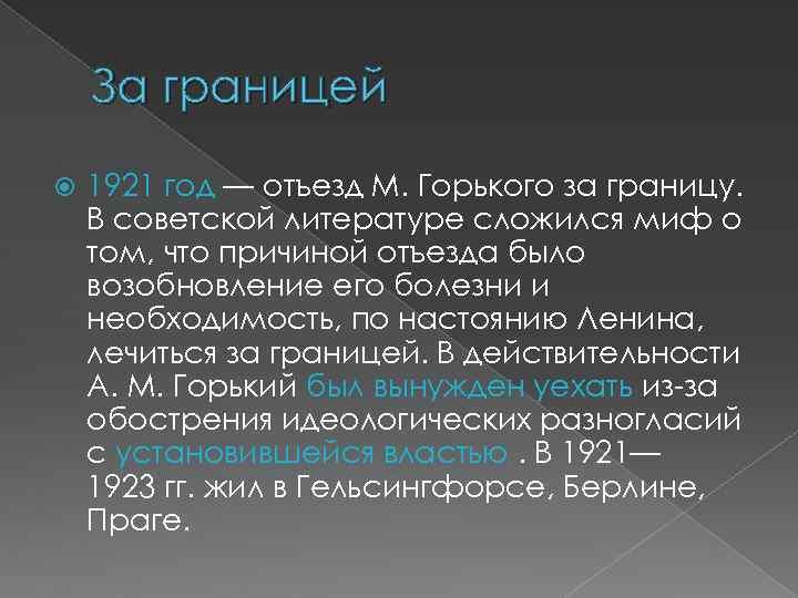За границей 1921 год — отъезд M. Горького за границу. В советской литературе сложился