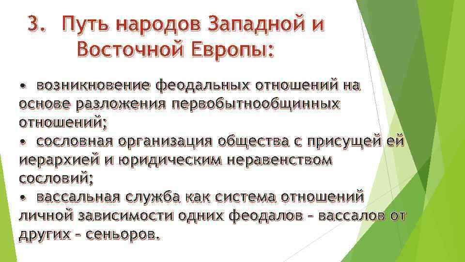 3. Путь народов Западной и Восточной Европы: • возникновение феодальных отношений на основе разложения