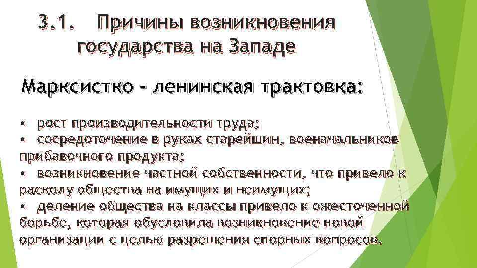 3. 1. Причины возникновения государства на Западе Марксистко – ленинская трактовка: • рост производительности