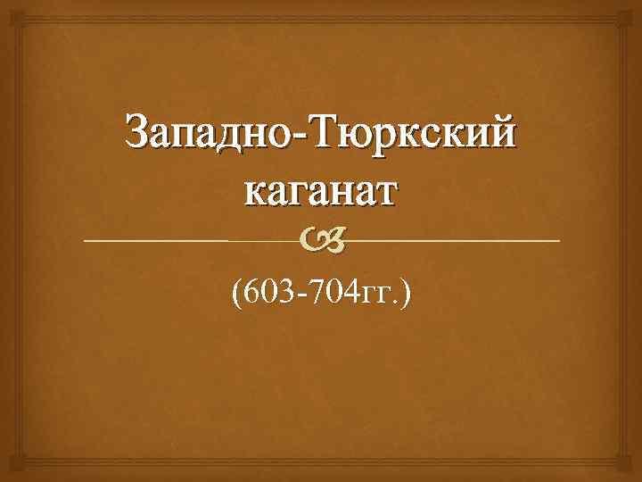 Западно-Тюркский каганат (603 -704 гг. )