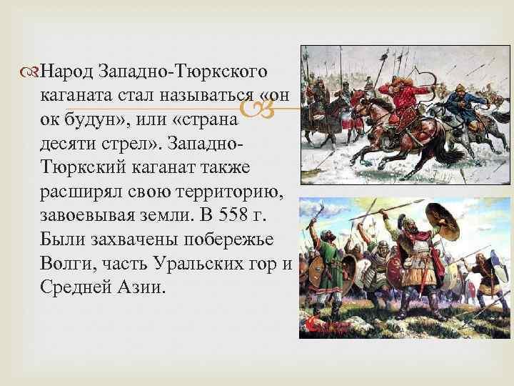Народ Западно-Тюркского каганата стал называться «он ок будун» , или «страна десяти стрел»