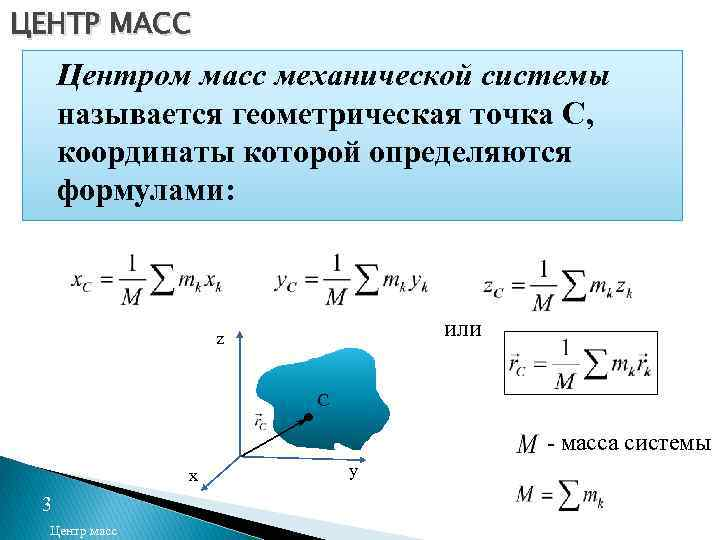 ЦЕНТР МАСС Центром масс механической системы называется геометрическая точка С, координаты которой определяются формулами: