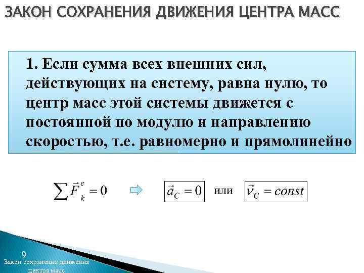 ЗАКОН СОХРАНЕНИЯ ДВИЖЕНИЯ ЦЕНТРА МАСС 1. Если сумма всех внешних сил, действующих на систему,