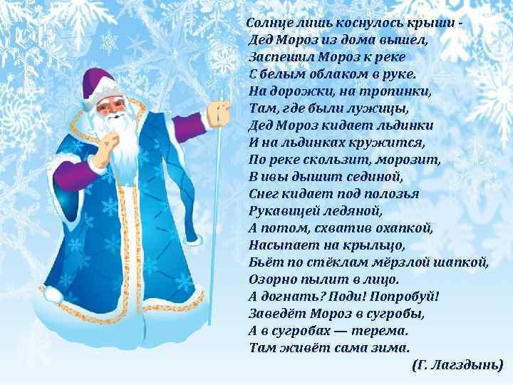 Стихи снегурочке и деду морозу красивые
