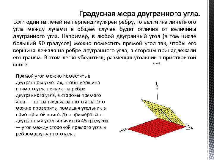 Если один из лучей не перпендикулярен ребру, то величина линейного угла между лучами в