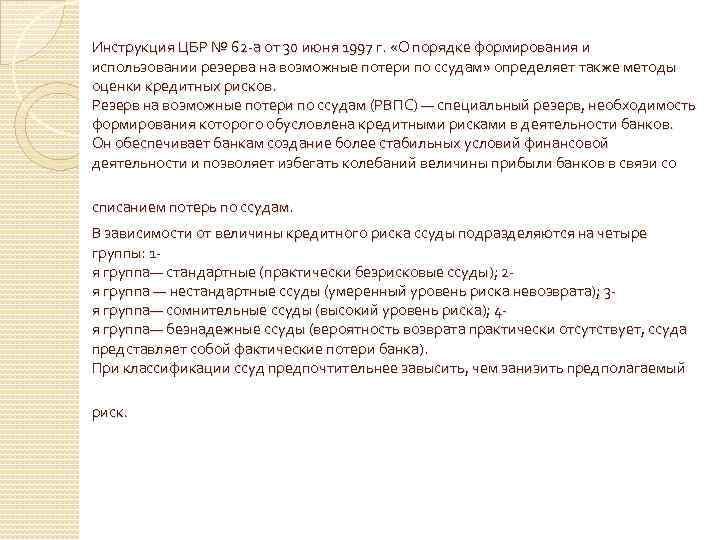 Инструкция ЦБР № 62 -а от 30 июня 1997 г. «О порядке формирования и