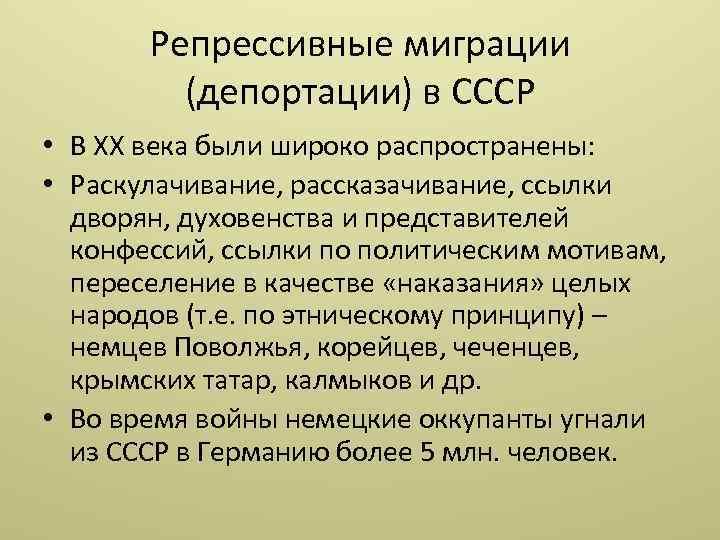 Репрессивные миграции (депортации) в СССР • В ХХ века были широко распространены: • Раскулачивание,