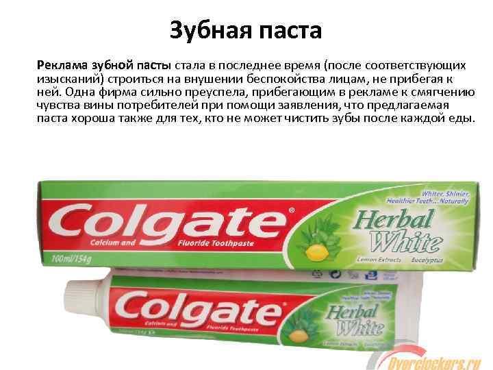 Картинки реклама зубной пасты