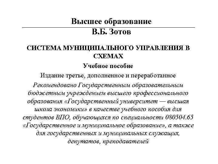 Зотов в.в.система муниципального управления в схемах