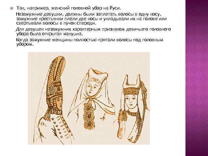 старинная женская кофта 5 букв сканворд