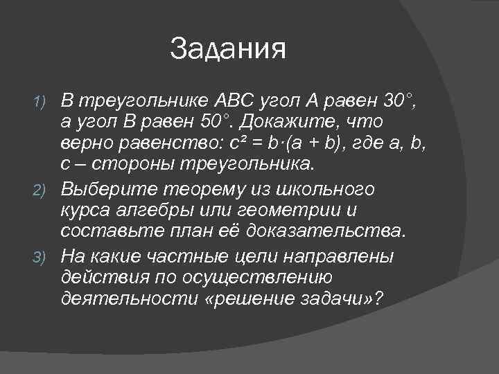 Задания В треугольнике АВС угол А равен 30°, а угол В равен 50°. Докажите,