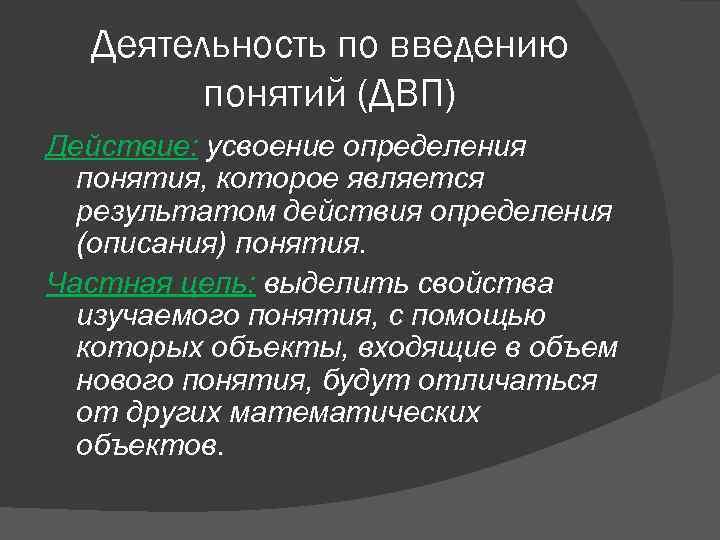 Деятельность по введению понятий (ДВП) Действие: усвоение определения понятия, которое является результатом действия определения