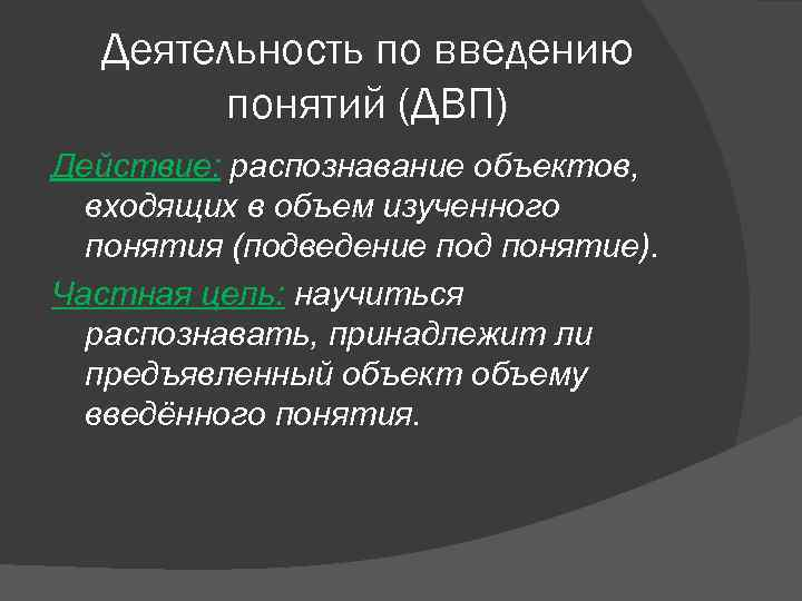 Деятельность по введению понятий (ДВП) Действие: распознавание объектов, входящих в объем изученного понятия (подведение