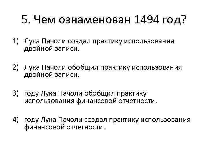 5. Чем ознаменован 1494 год? 1) Лука Пачоли создал практику использования двойной записи. 2)