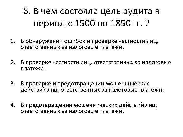 6. В чем состояла цель аудита в период с 1500 по 1850 гг. ?