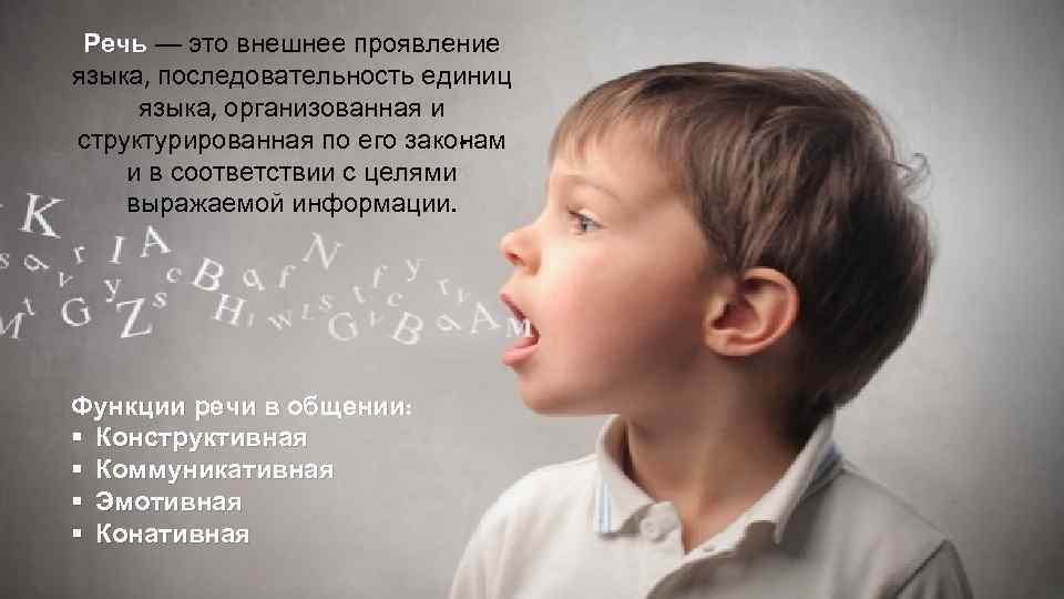 Речь — это внешнее проявление языка, последовательность единиц языка, организованная и структурированная по его