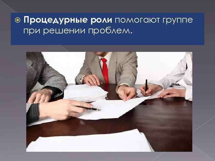 Процедурные роли помогают группе при решении проблем.
