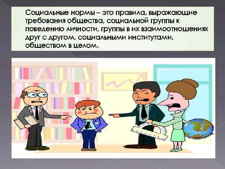 Социальные нормы – это правила, выражающие требования общества, социальной группы к поведению личности, группы