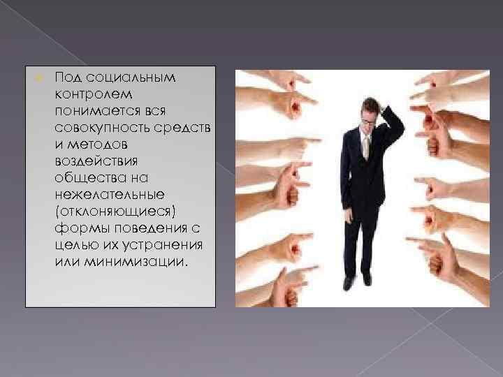 Под социальным контролем понимается вся совокупность средств и методов воздействия общества на нежелательные