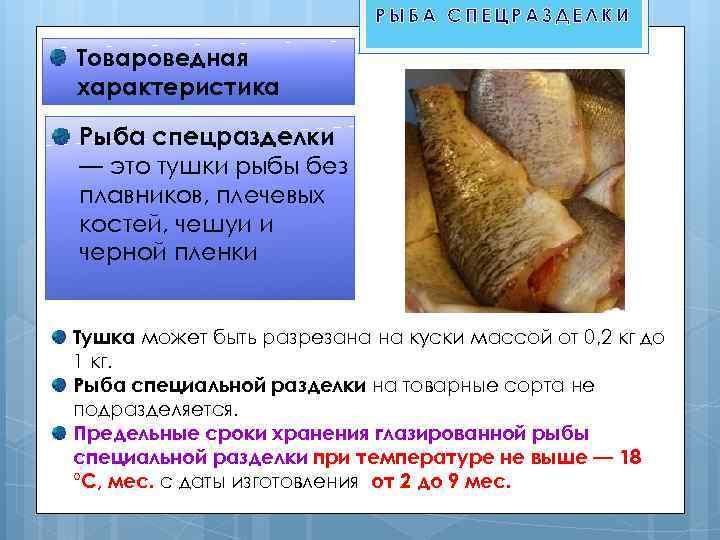 Из рыбы приготавливают порционные и мелко кусковые полуфабрикаты.