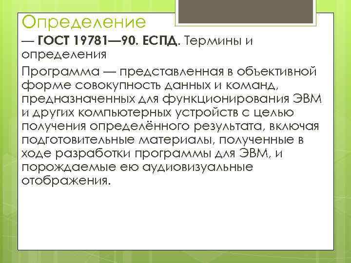Определение — ГОСТ 19781— 90. ЕСПД. Термины и определения Программа — представленная в объективной
